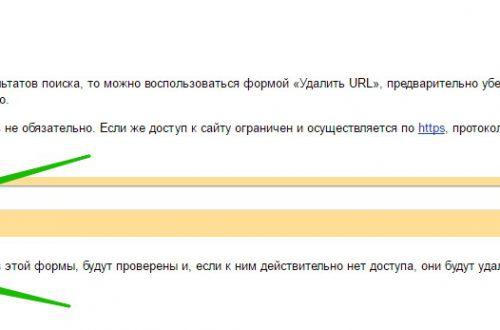 Как удалить страницу из поиска Яндекс