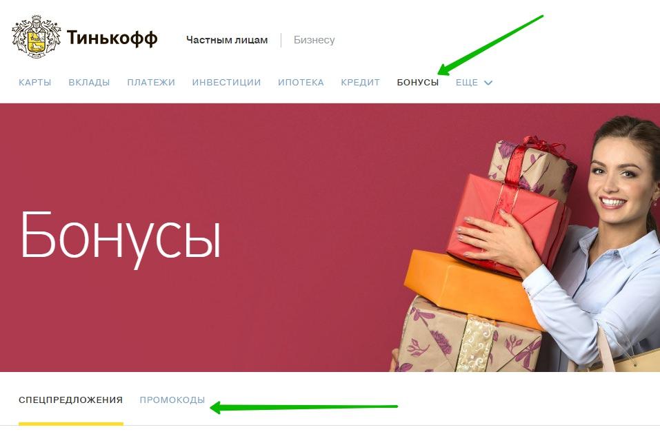 тинькофф банк бонусы