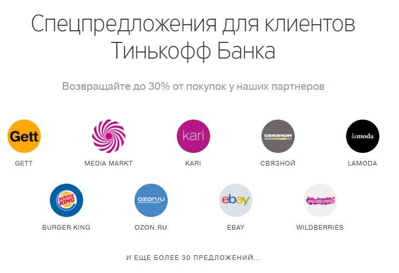 специпредложения тинькофф банк