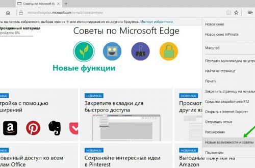 Что нового в Windows 10 обновление