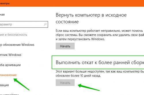 Удалить Windows 10 !