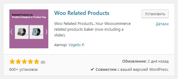 Woo Related Products