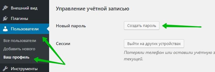 профиль создать пароль wordpress