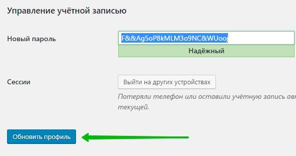 обновить профиль WordPress