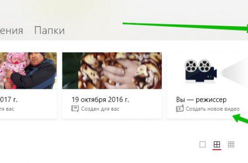 Скачать приложение для просмотра фотографий на Windows 10