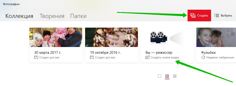 создать видео на Windows 10