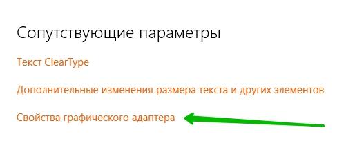 свойства графического адаптера