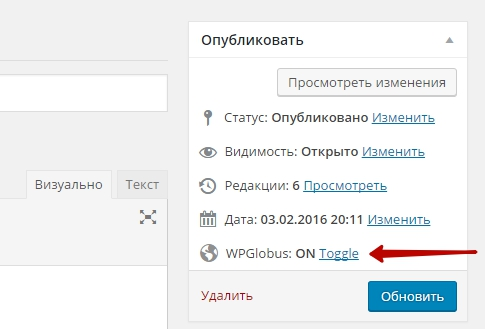 Как сделать многоязычный сайт на wordpress плагин