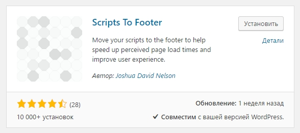 Scripts To Footer