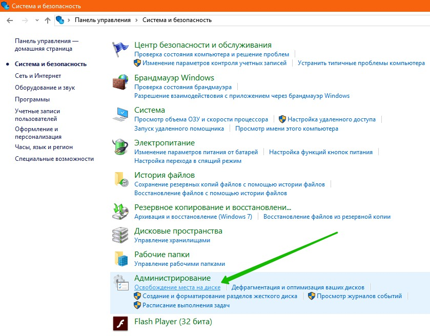 освобождение места на диске Windows 10