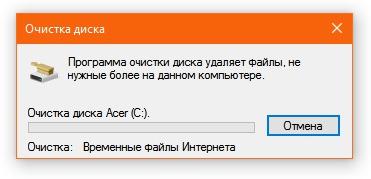 очистить диск Windows 10