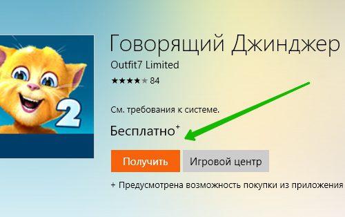 Говорящий Джинджер 2 обзор игры Windows 10