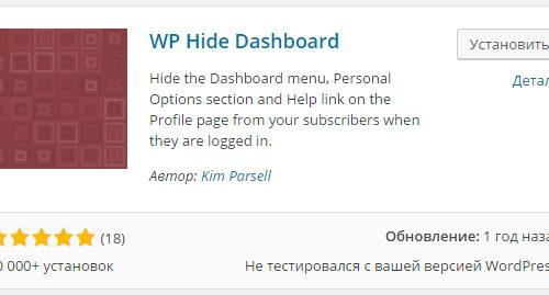 Не показывать ссылки wordpress в верхней панели админа