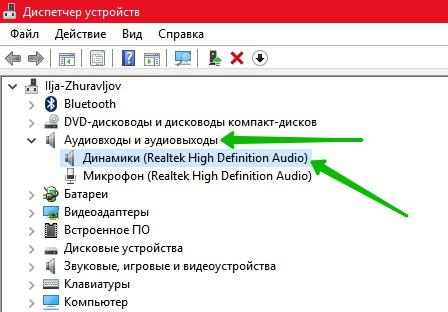 Динамики Realtek High Definition Audio Windows 10