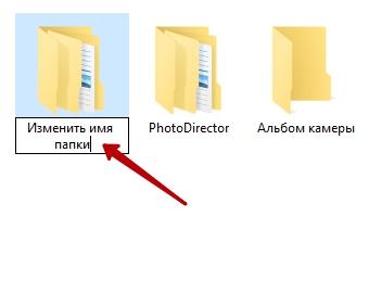 изменить имя папки