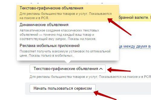 Как разместить рекламу в Яндекс директ инструкция (часть 1)