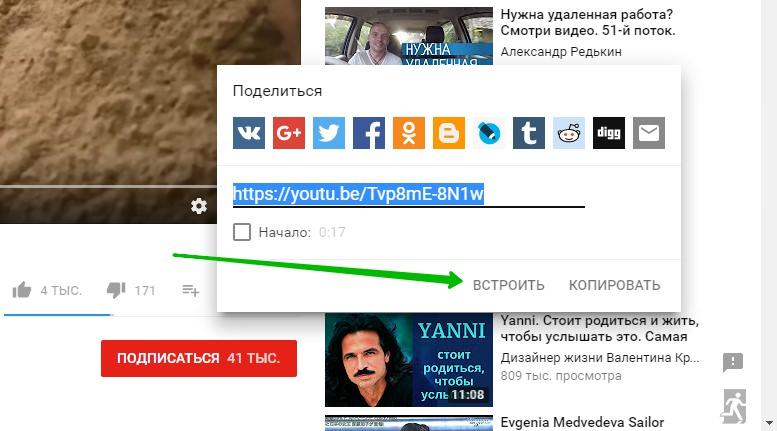 встроить видео ютуб на сайт