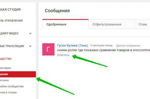Как отправить сообщение подписчику Ютуб канала