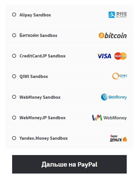 QIWI Webmoney Yandex.Money