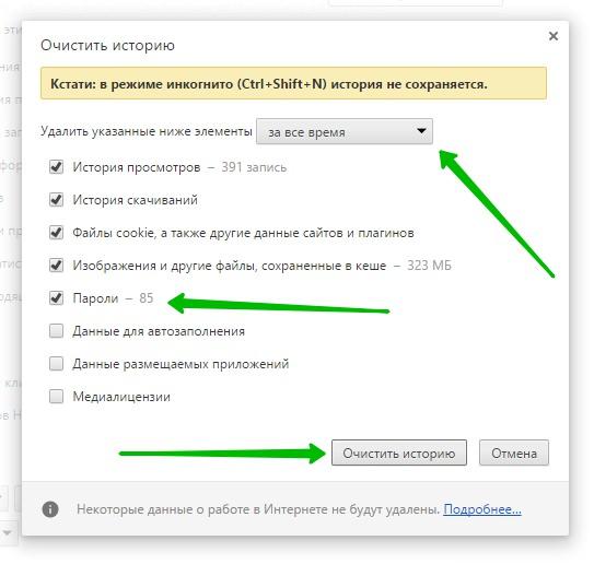 удалить пароли в гугл
