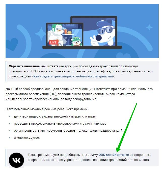 OBS для ВКонтакте