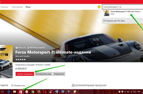 Forza Motorsport 7 на ПК Windows 10