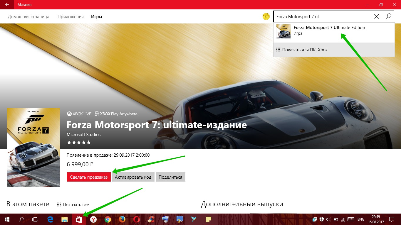 магазин Windows 10