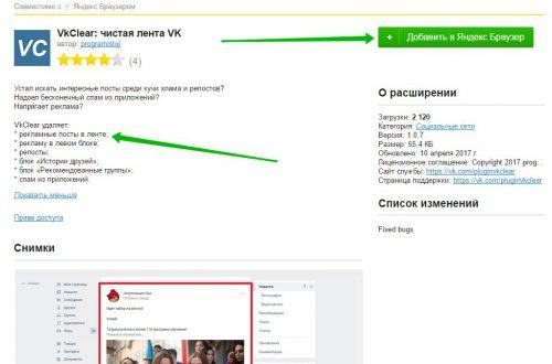 Как убрать отключить рекламу в ВК слева и в ленте вконтакте