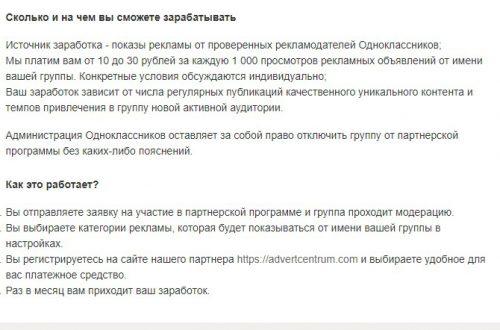 Как заработать деньги в одноклассниках на группе 30 рублей за 1000 просмотров
