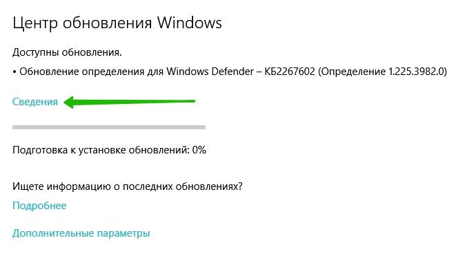 обновления windows