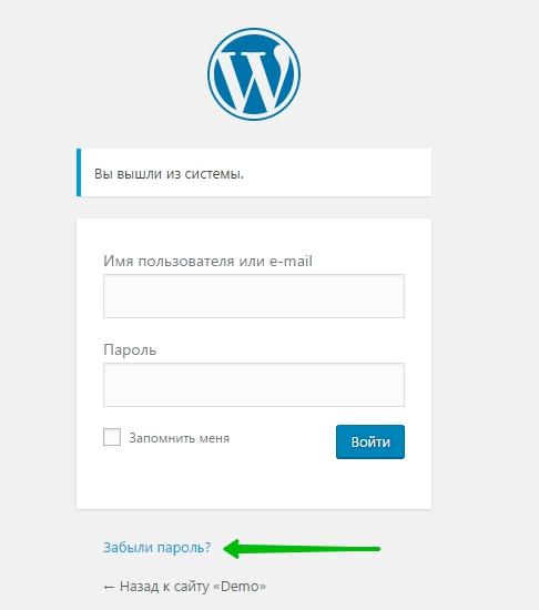 забыл пароль WordPress