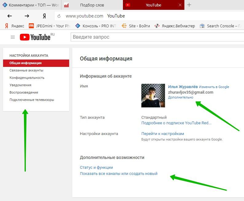 настройка YouTube
