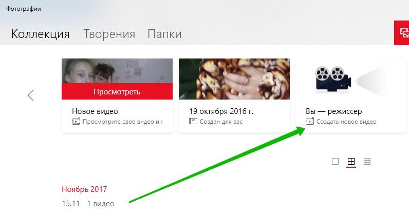 создать видео на Windows 10