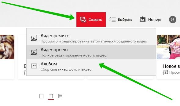 видео редактор Windows 10