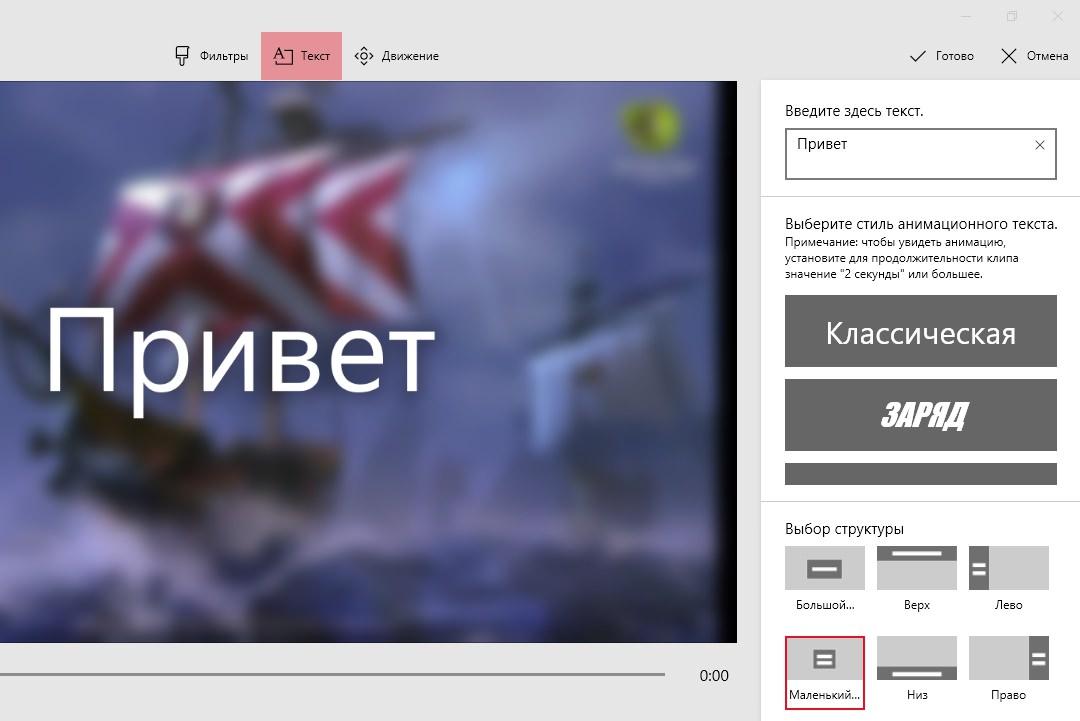 добавить текст в видео