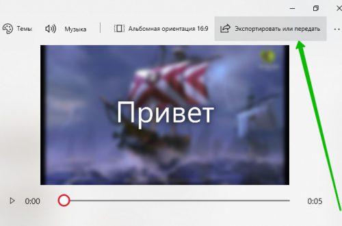 Программа редактор монтаж видео Windows 10