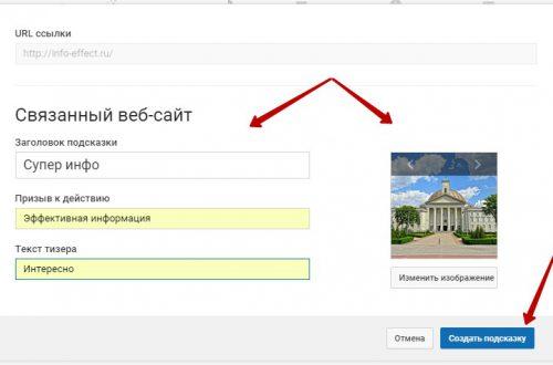 Продвижение сайта на Ютубе Youtube инструкция добавление ссылки в видео