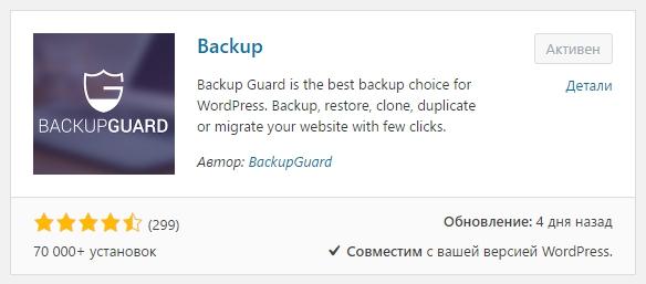 Резервное копирование восстановление WordPress