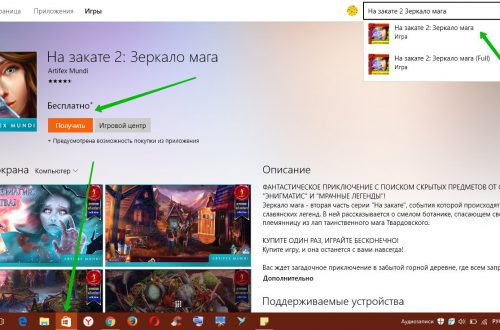 На закате 2: Зеркало мага обзор игры Windows 10