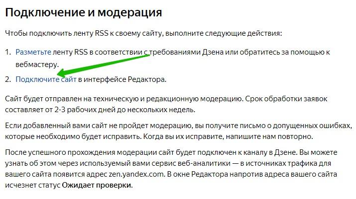 яндекс дзен добавить сайт