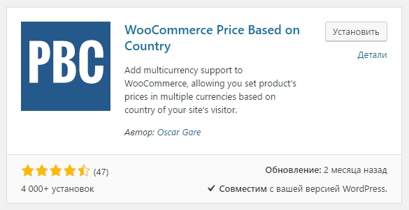 WooCommerce Price Based on Country