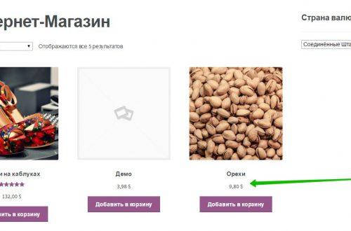 WooCommerce Price Based on Country мультивалютный интернет-магазин