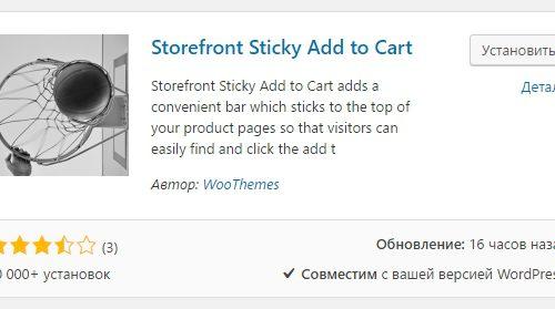 Липкая кнопка Добавить в корзину Storefront Sticky Add to Cart