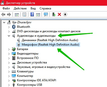 Микрофон Realtek High Definition Audio Windows 10