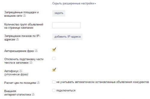Создание рекламной кампании на Яндекс директ (часть 2)