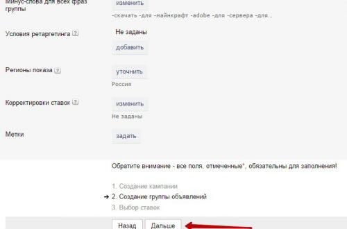 Создание группы объявлений на Яндекс директ (часть 3)