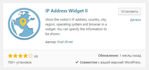 IP Address Widget II