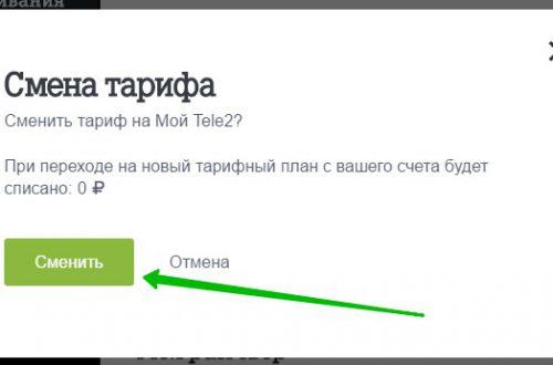 Как сменить тариф онлайн Теле2 Инструкция