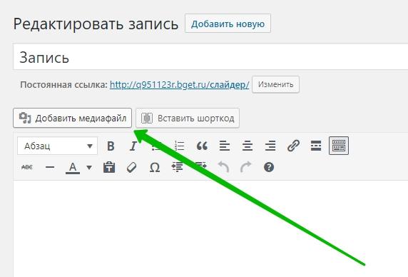 добавить медиафайл wordpress
