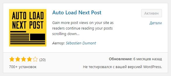Auto Load Next Post